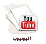 المحاضرة على اليوتيوب